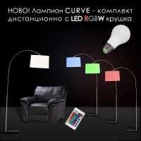 Лампион CURVE с LED RGBW крушка и дистанционно  От Електро Стил ООД